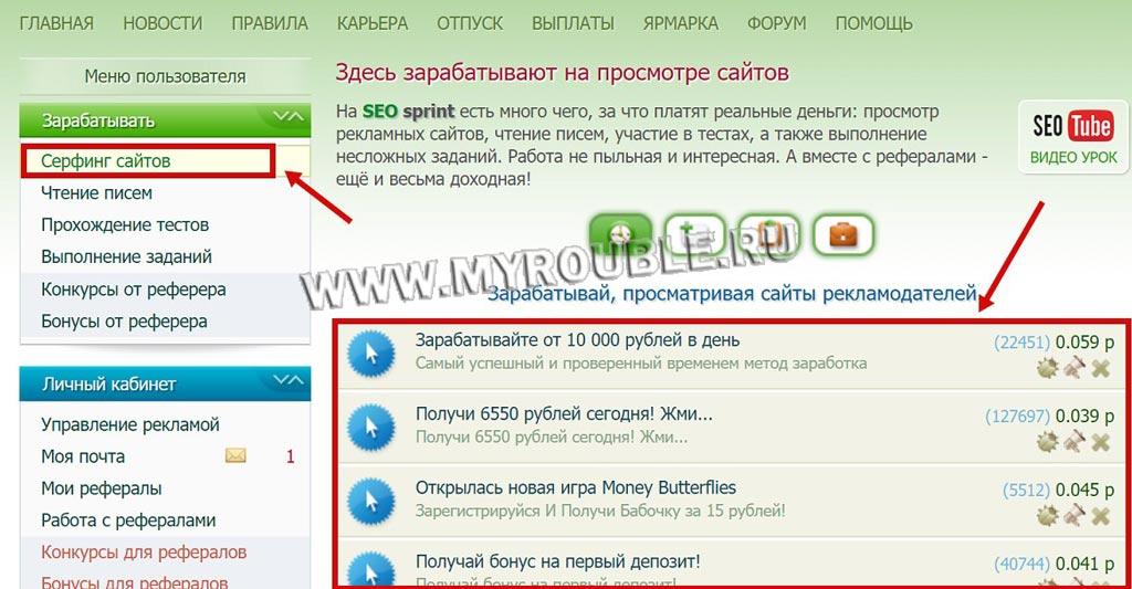 jó webhely a pénzkereséshez az interneten