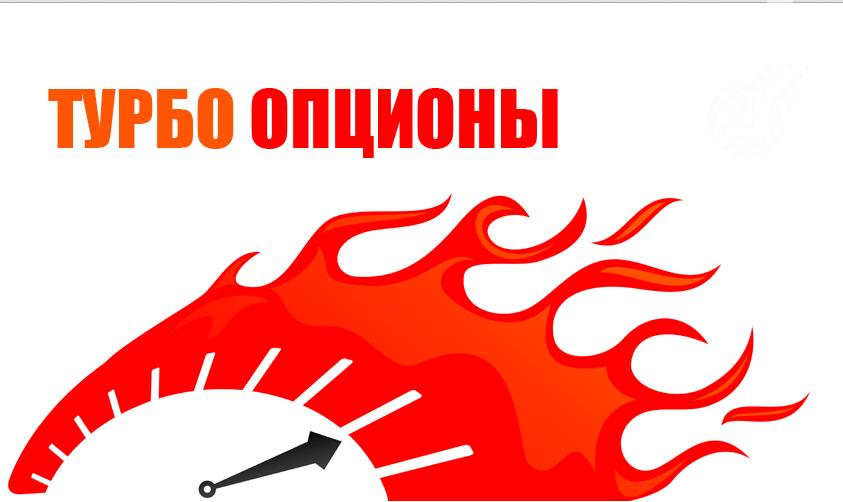 jelek a turbó opciókhoz 60 másodperc)