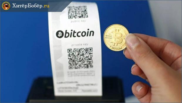 utaljon pénzt bitcoinokra