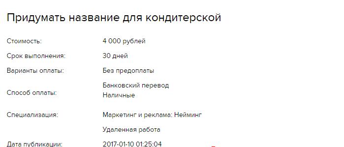 oldal, ahol pénzt kereshet a feladatokhoz)