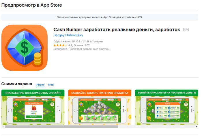 Kérdőíves pénzkeresés: WowApp - pénzkeresés játékokkal