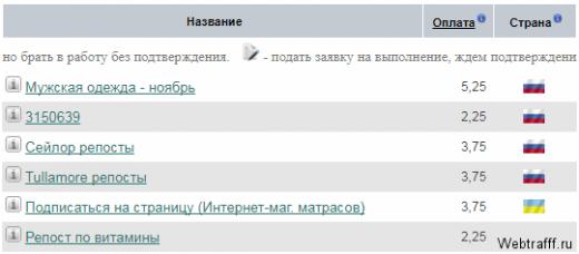 pénzt keresni az interneten az alkalmazás segítségével)
