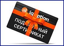 bináris opció nincs betét készpénz bónusz regisztrációkor)