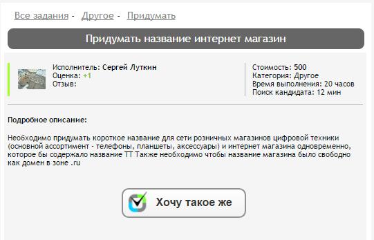 pénzt keresni az internetes feladatokkal)
