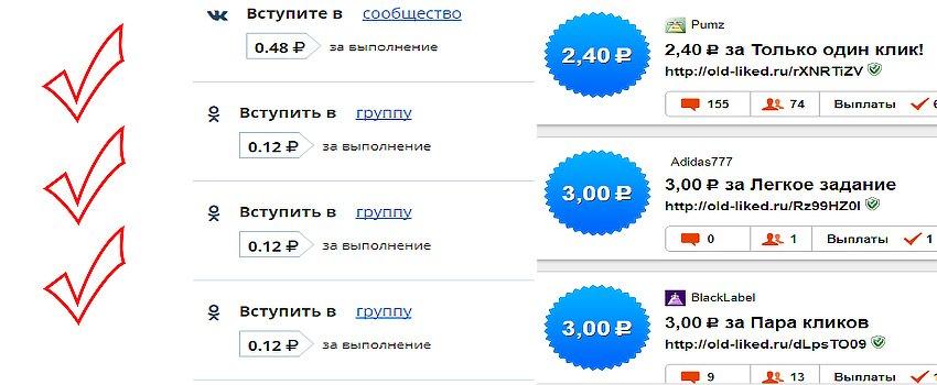 a rúnák pénzt keresnek)
