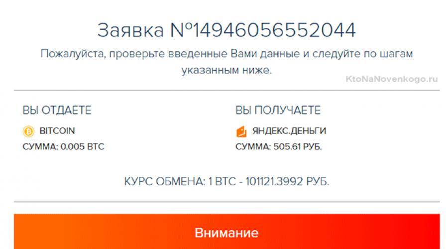 Cryptocurrency exchange: legjobb rangsorolás - Az elektronikus kereskedelem -