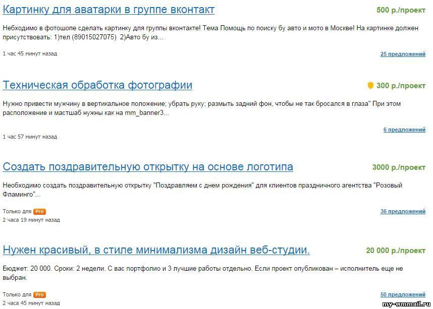 hogyan lehet pénzt keresni az interneten weboldal elrendezésével)