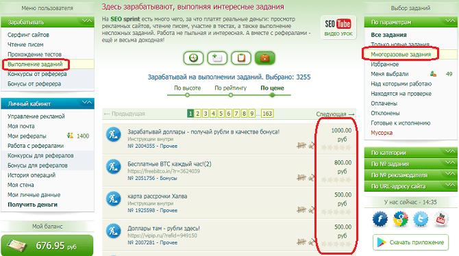 bevételek az interneten vásárlások és befektetések nélkül)