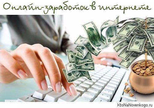 hogyan lehet sok pénzt keresni és őszintén
