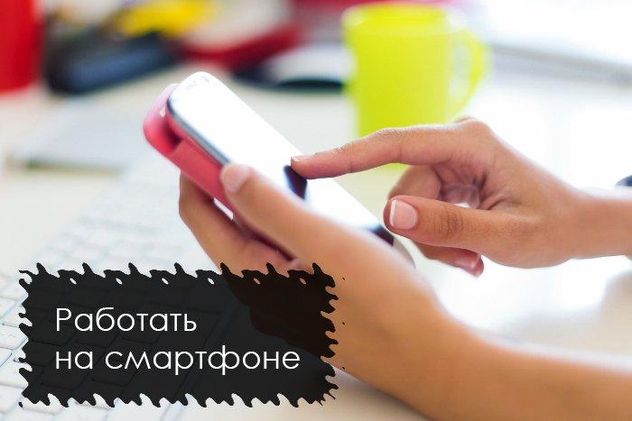 programok az interneten pénzt keresni okostelefonról
