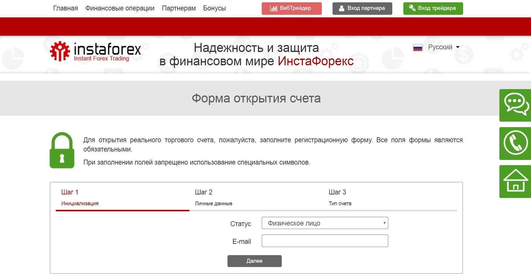 demo számla regisztrálása bináris opciókhoz)