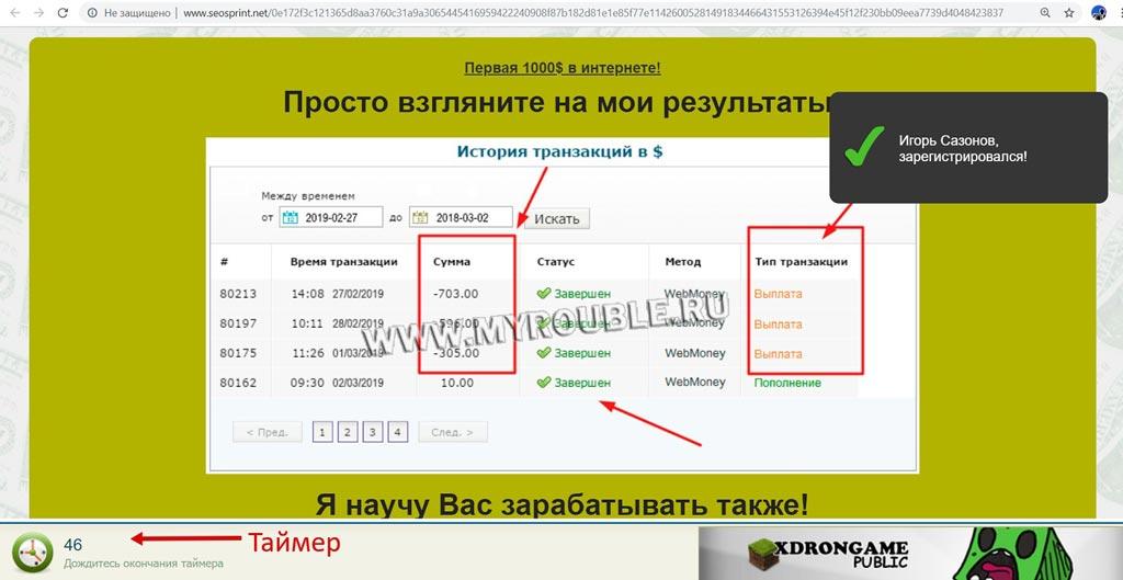 egy webhely, ahol valóban valódi pénzt kereshet)